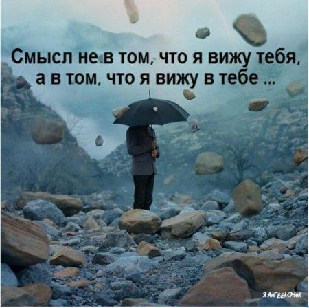 Статус о жизни
